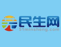 芜湖民生网